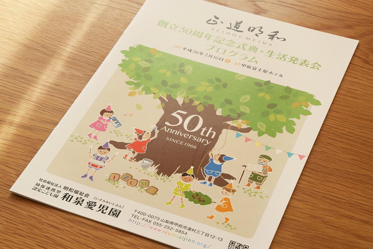 和泉愛児園 様 50周年記念式典パンフレット