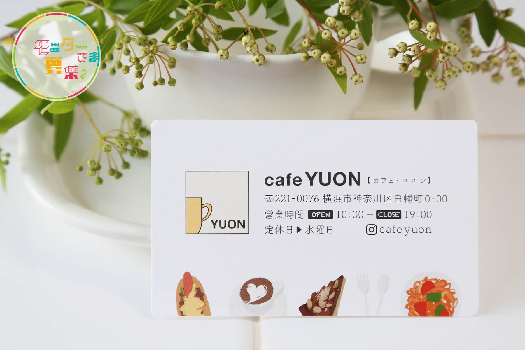ショップカードデザイン メニューのイラスト YUON様