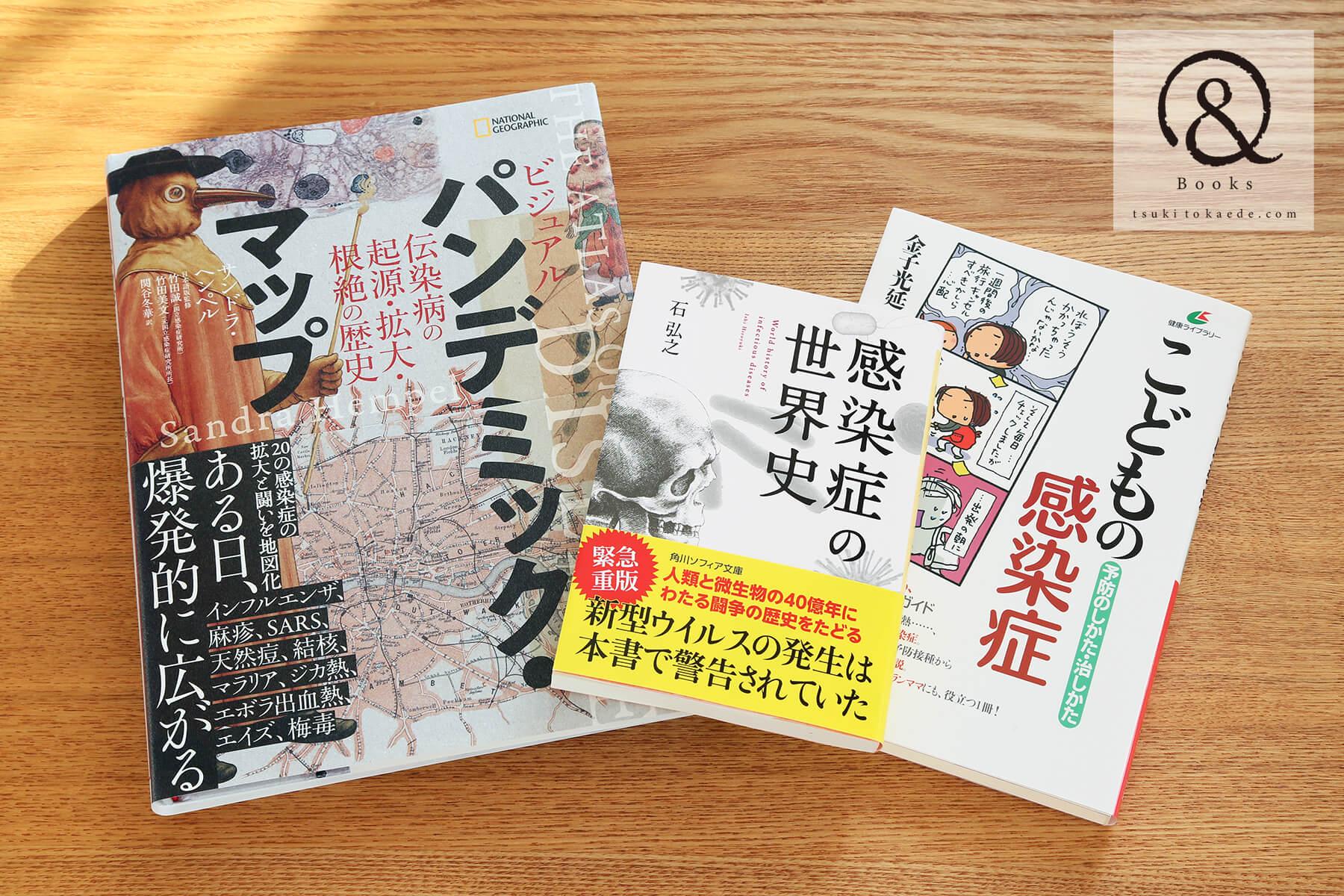 感染症に関する本