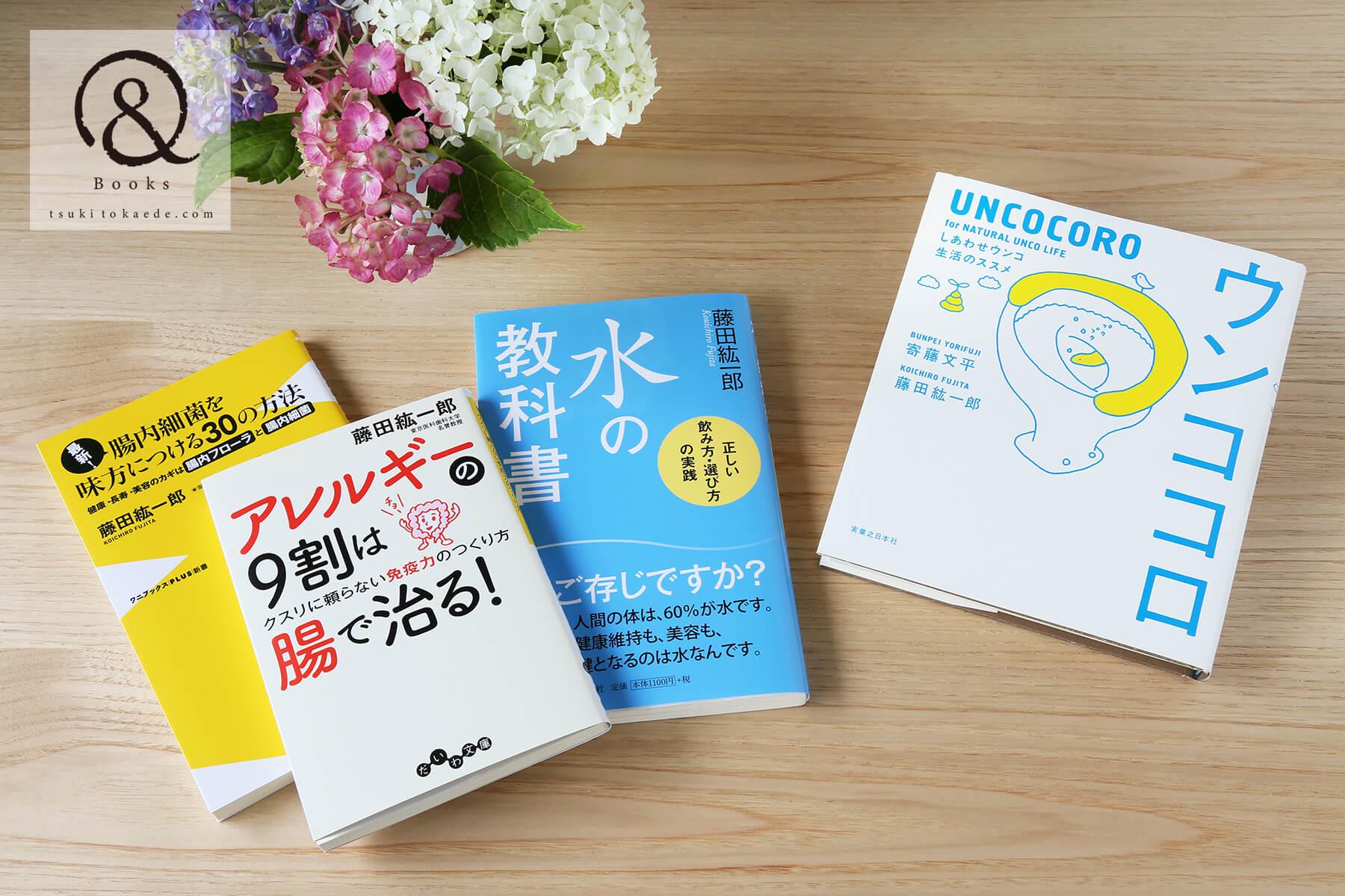 藤田紘一郎先生の本